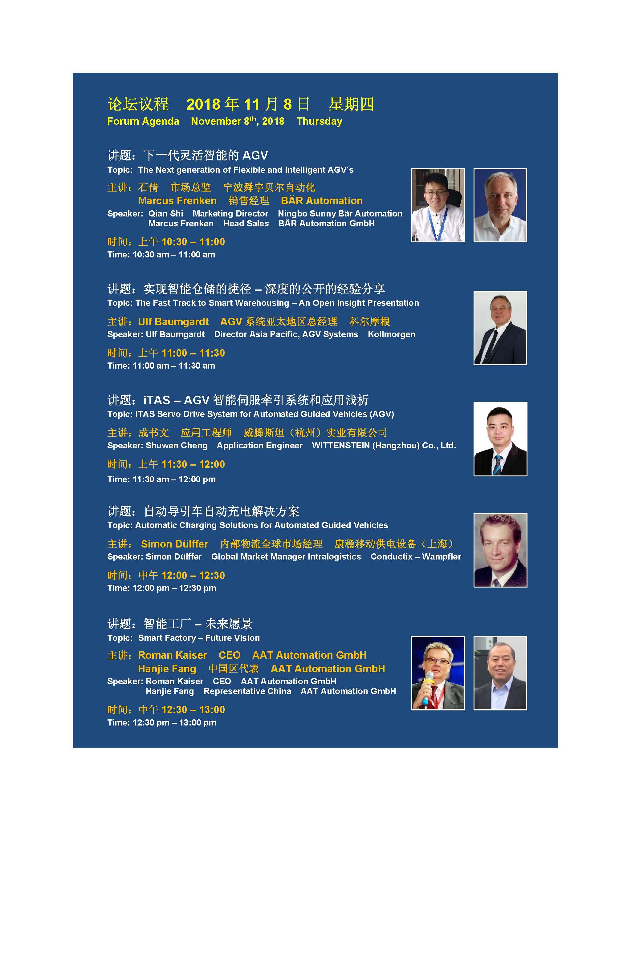 2018CMA004_AGV Forum Program_页面_2.jpg