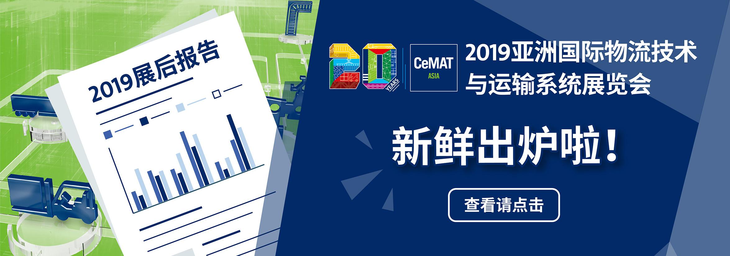 CeMAT ASIA 2019 展后报告