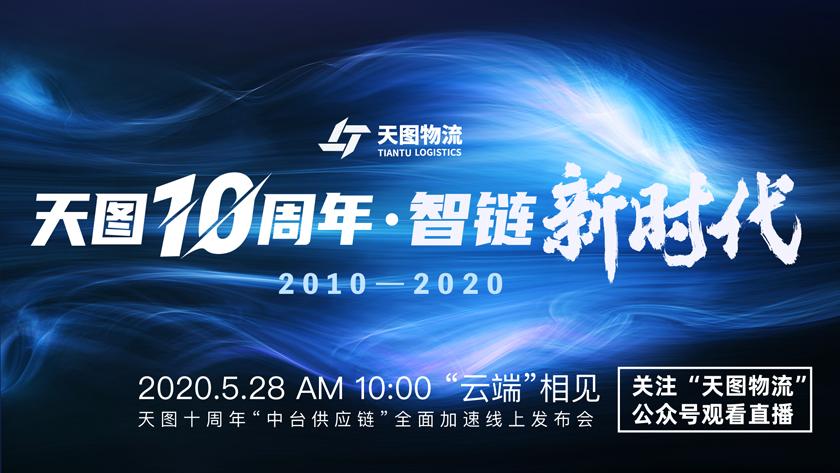 2020物流展