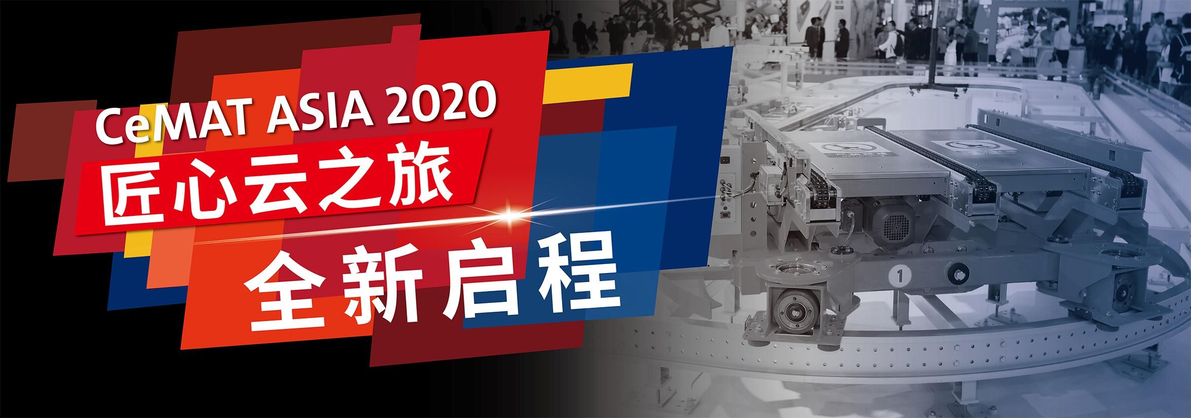 20cemat-匠心之旅-banner-2350-825 -cn_画板 1 副本 8.jpg