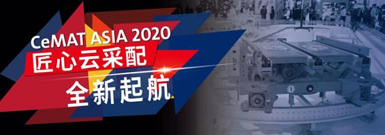 2021物流展