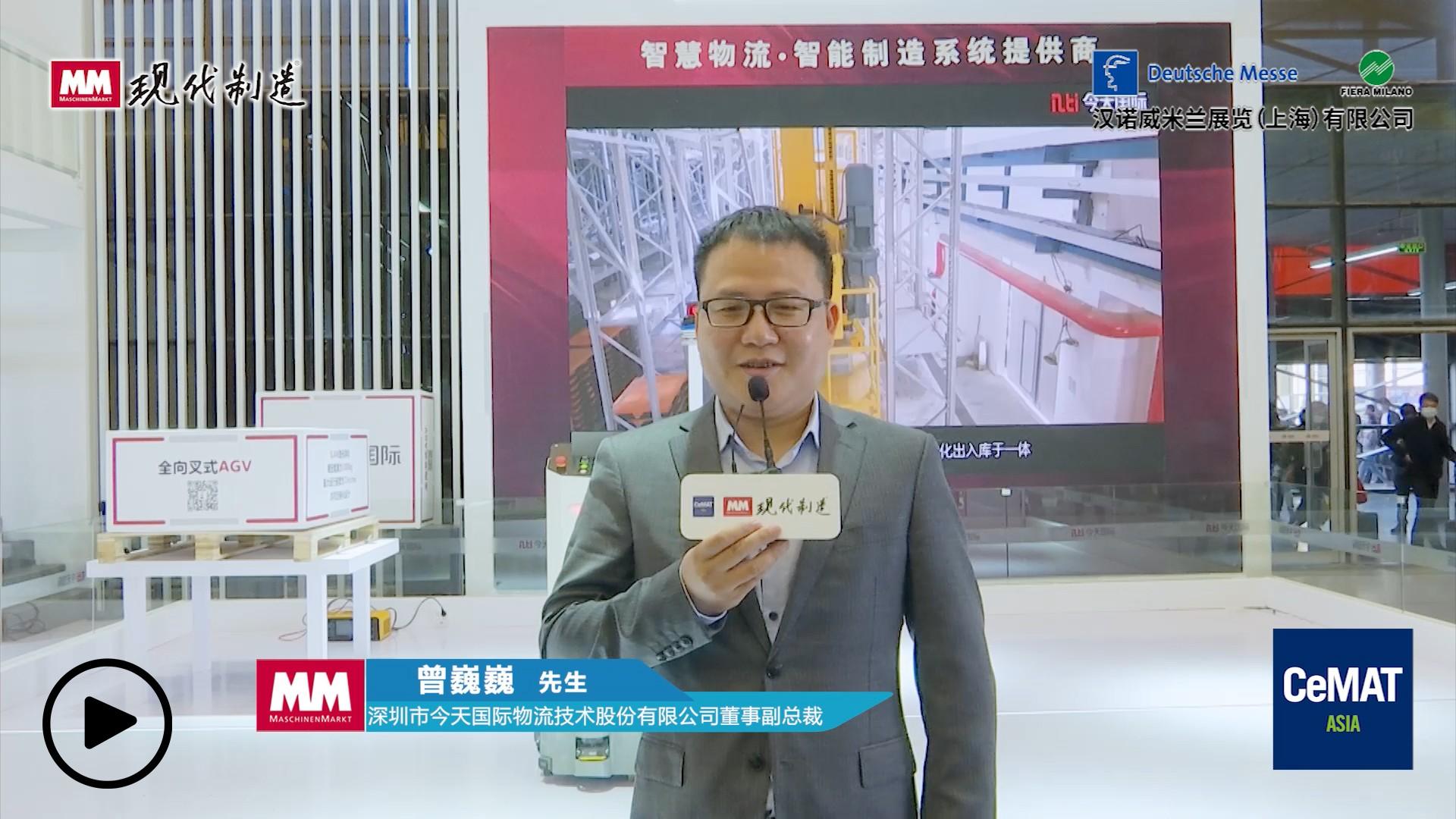 深圳市今天国际物流技术股份有限公司 - 董事副总裁 - 曾巍巍