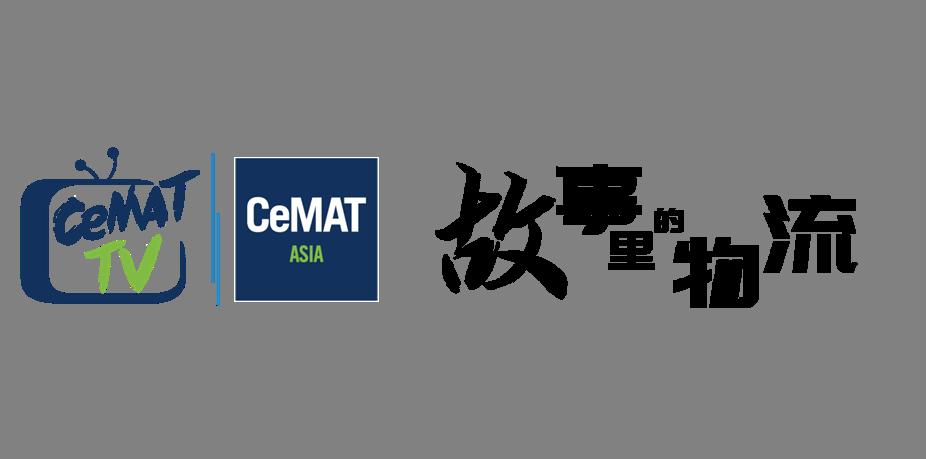 CeMAT_故事里的物流